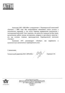 Компания ЗАО «ЭйТиЭйч»