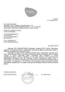 Компания ООО «БРЭНДСТУДИО»