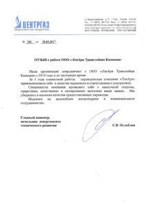 АО «ЦЕНТРГАЗ»