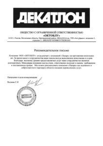 Компания ООО «ОКТОБЛУ»