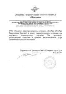 ООО «Инмарко»