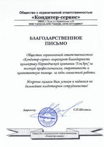 """ООО """"Кондитер-сервис"""""""
