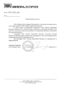 ООО «Минерал Груп»