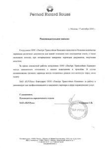 ЗАО «П.Р.Русь»