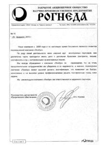 ЗАО НПП «Рогнеда»