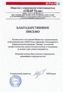 Общества с ограниченной ответственностью «СПАР Тула»