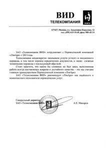 ЗАО «Телекомпания BИD»