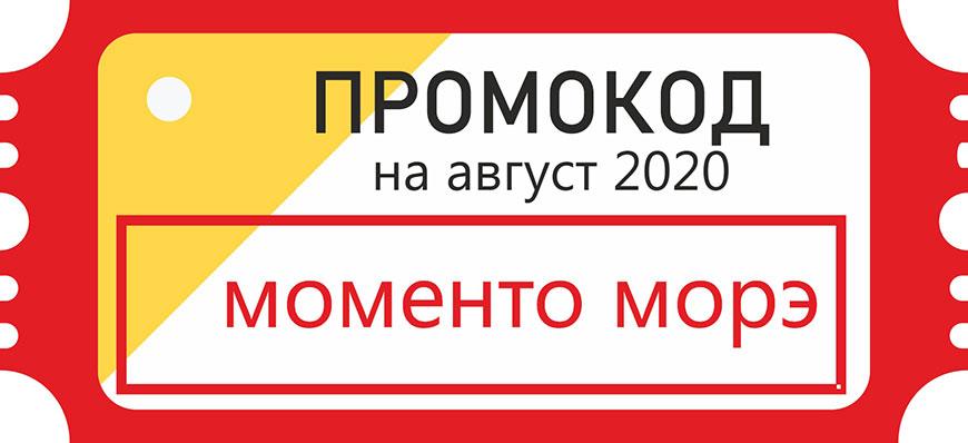 Акции бюро переводов